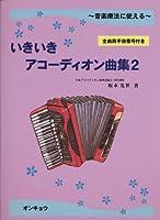 ACCORDION ~音楽療法に使える~ いきいきアコーディオン曲集(2)全曲両手指番号付き