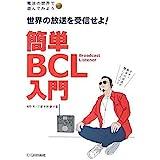 簡単BCL入門―世界の放送を受信せよ! (電波の世界で遊んでみようseries)