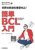 簡単BCL入門—世界の放送を受信せよ! (電波の世界で遊んでみようseries)