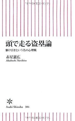 頭で走る盗塁論 駆け引きという名の心理戦 (朝日新書)