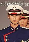 第302保安警務中隊: 端正/高身長/自衛隊選抜イケメン部隊フォトブック
