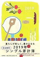 2019年 日記兼用 シンプル家計簿