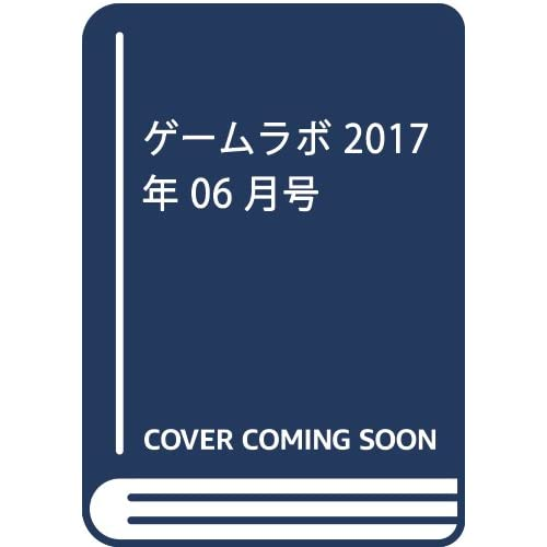 ゲームラボ 2017年 06 月号 [雑誌]