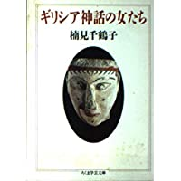 ギリシア神話の女たち (ちくま学芸文庫)