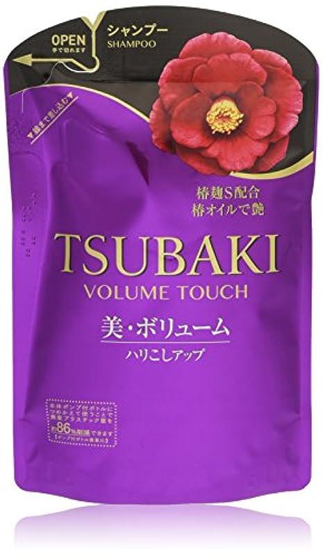 半ばバックアップ側TSUBAKI ボリュームタッチ シャンプー 詰め替え用 (根元ぺたんこ髪用) 345ml