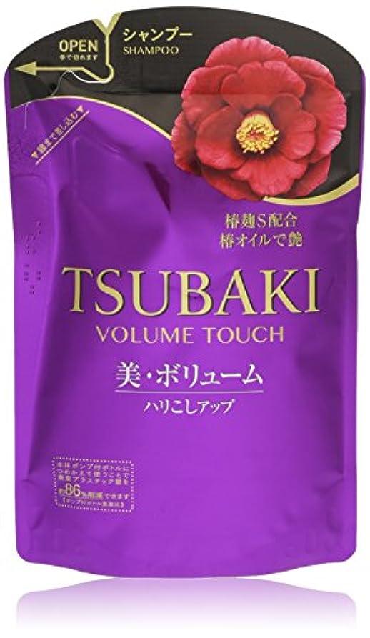 ずるい動く暗殺TSUBAKI ボリュームタッチ シャンプー 詰め替え用 (根元ぺたんこ髪用) 345ml