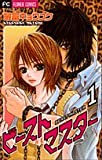 ビーストマスター 1 (フラワーコミックス)