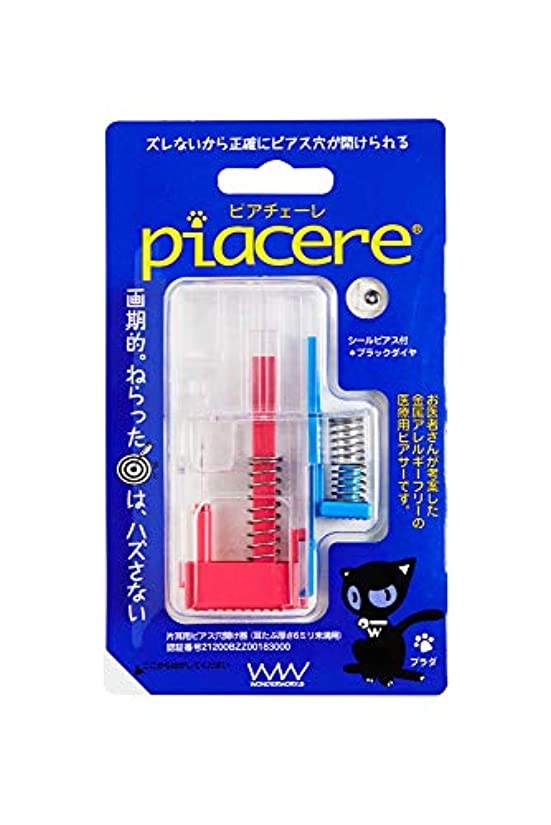 バケットずっと急いでピアッサー ピアチェーレ 金属アレルギーフリー医療用樹脂製ピアサー piacere ピアッシング ブラックダイヤ