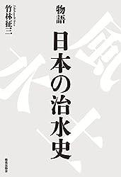 物語 日本の治水史