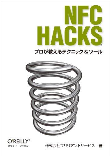 NFC Hacks ―プロが教えるテクニック & ツール