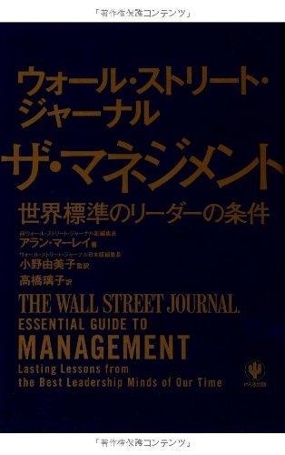 ウォール・ストリート・ジャーナル ザ・マネジメントの詳細を見る