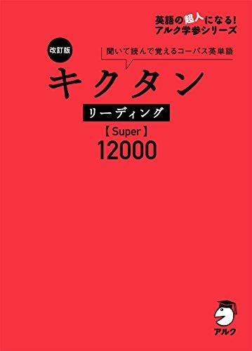 [音声DL付]改訂版 キクタン リーディング【Super】12000 キクタンリーディング・シリーズ