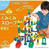 くもん出版 NEWくみくみスロープ 【知育玩具】