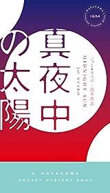 頼りない男の犯罪小説〜ジョー・ネスボ『真夜中の太陽』