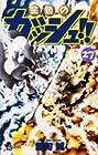 金色のガッシュ!! 第27巻