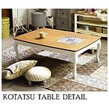 リビングこたつテーブル(アリス) 長方形(105cm×75cm) 本体 木製 KT-101WH ホワ