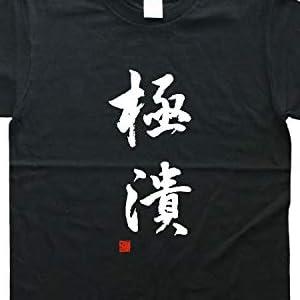 極潰(落款付き) 書道家が書いた漢字Tシャツ サイズ:150 黒Tシャツ 前面プリント