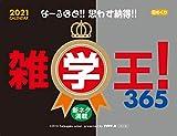 雑学王!365 2021年 カレンダー 卓上 CL-611