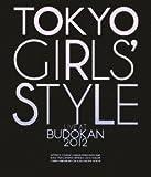 TOKYO GIRLS' STYLE 『LIVE AT BUDOKAN 2012』 (Blu-ray) / 東京女子流 (出演)