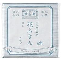 中川政七商店 花ふきん (C)アヤメ [HD1610]