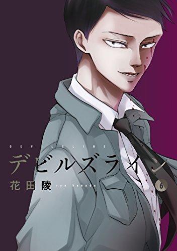 デビルズライン(6) (モーニングコミックス)の詳細を見る
