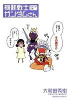 機動戦士ガンダムさん ななつめの巻 (角川コミックス・エース 40-31)