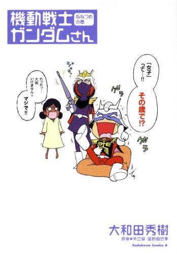 機動戦士ガンダムさん ななつめの巻 (角川コミックス・エース 40-31)の詳細を見る