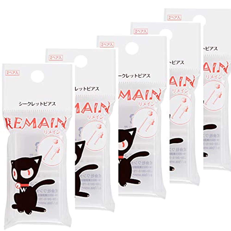 七面鳥掃く性別医療用樹脂のノンアレルギーピアス アレルギー予防シークレット透明ピアス リメイン (5個セット)