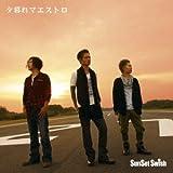 Heart / SunSet Swish