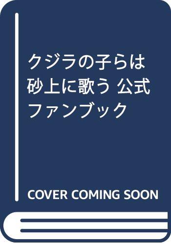 クジラの子らは砂上に歌う 公式ファンブック: ボニータ・コミックス