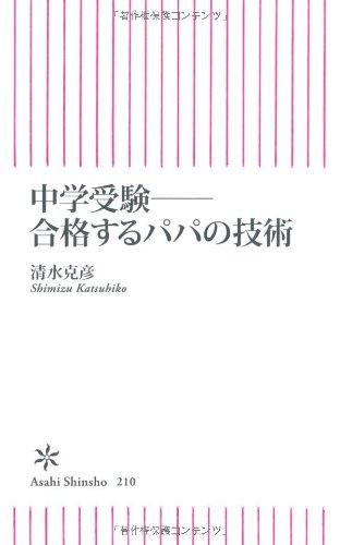 中学受験――合格するパパの技術 (朝日新書)の詳細を見る