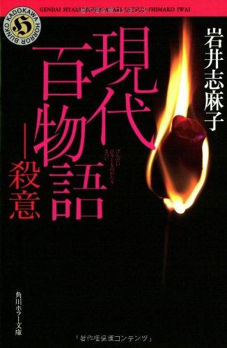 現代百物語 殺意 (角川ホラー文庫)の詳細を見る