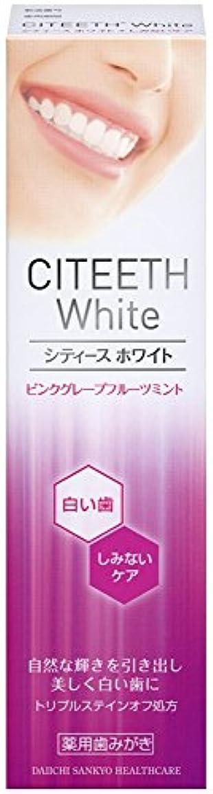 拮抗するレンジ航海のシティースホワイト+しみないケア 110g [医薬部外品]