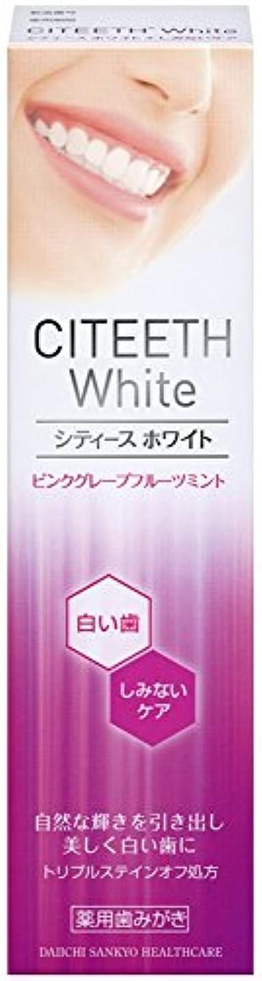 微生物脚本家抜本的なシティースホワイト+しみないケア 110g [医薬部外品]