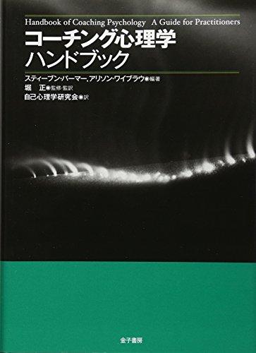 コーチング心理学ハンドブックの詳細を見る