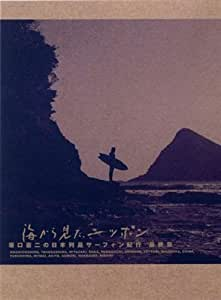 海から見た、ニッポン 坂口憲二の日本列島サーフィン紀行 最終章 [DVD]