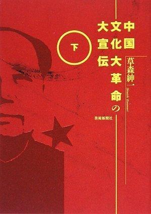 中国文化大革命の大宣伝 下の詳細を見る
