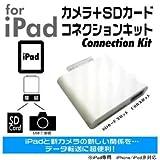 -  iPad用 2in1カメラコネクションキット(SD&USB接続)