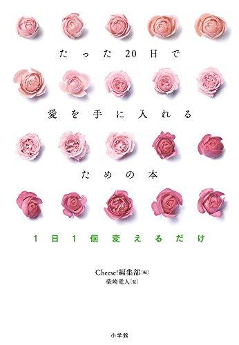 たった20日で愛を手に入れるための本 ~1日1個変えるだけ~