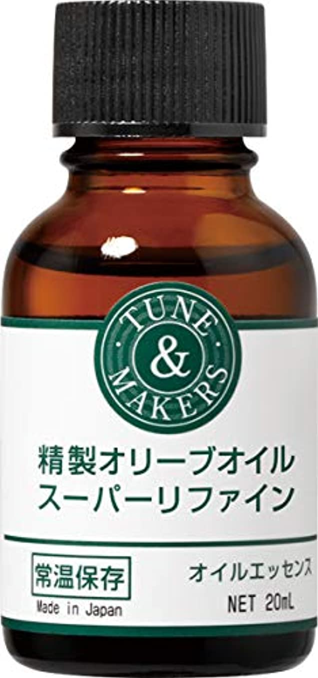 安定しました究極の影響するチューンメーカーズ 精製オリーブオイルスーパーリファイン 20ml 原液美容液