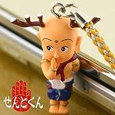 平城遷都1300年記念 奈良のキモゆるキャラせんとくん根付ストラップ(あのね)NK1402