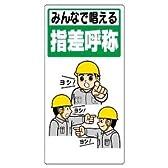 【ユニット】指差呼称標識 みんなで唱える指差呼称 [品番:320-23A]