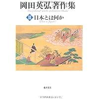 日本とは何か (第3巻) (岡田英弘著作集(全8巻))