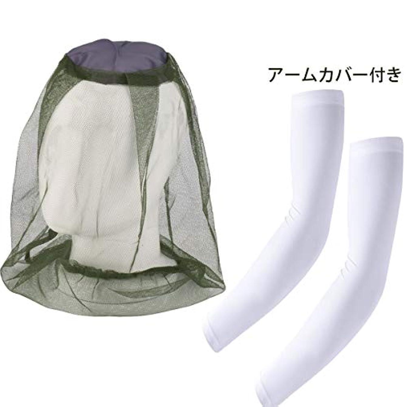 ファウル郊外指定Lenzai 蚊除けネット UV対策アームカバー付き 虫よけ 網 虫除けネット 蚊よけヘッドネット 園芸 農作業 釣り ハイキング アウトドア