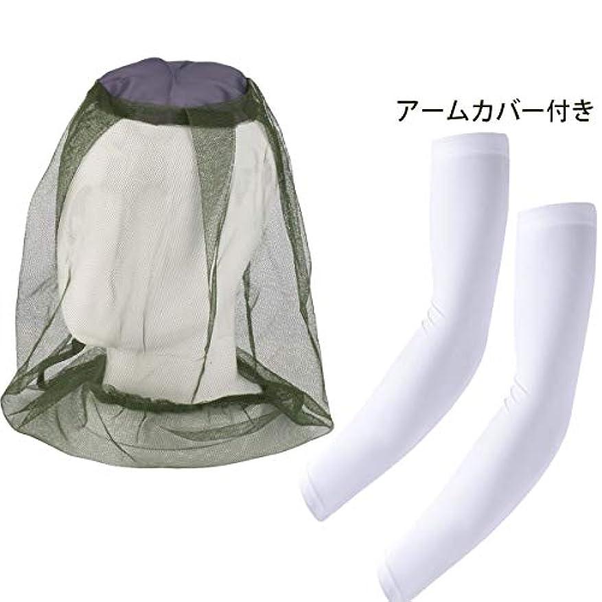 しかしながらシステム分注するLenzai 蚊除けネット UV対策アームカバー付き 虫よけ 網 虫除けネット 蚊よけヘッドネット 園芸 農作業 釣り ハイキング アウトドア
