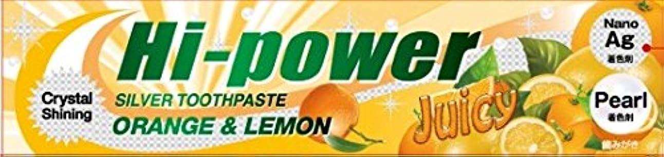 費用サイト失望させるハイパワーシルバートゥースペースト 歯磨き粉 オレンジ&レモン 120g