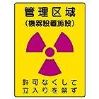ユニット 放射能標識 817-46 管理区域 機器設置施設