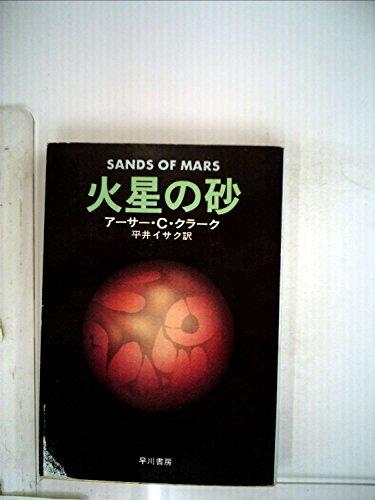 火星の砂 (1978年) (ハヤカワ文庫―SF)の詳細を見る