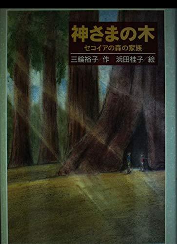 神さまの木―セコイアの森の家族 (わくわくライブラリー)の詳細を見る