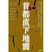 首都直下地震「専門家5人の警告」 如水会 一橋フォーラム21
